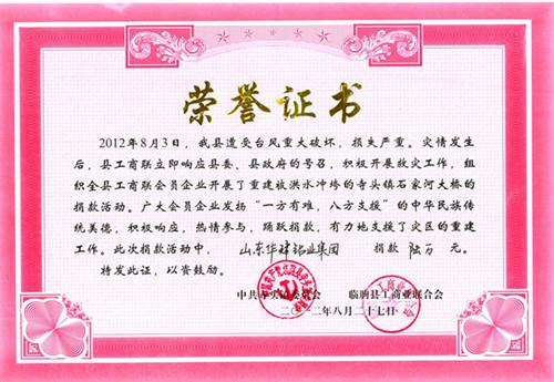 向临朐石家河修桥捐款6万元