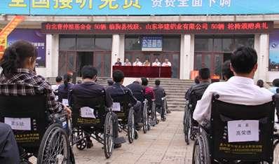 与台湾曹仲植基金会联合为残疾人赠车献爱心
